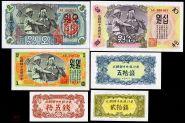 КОРЕЯ - Набор 6 банкнот - 15 20 50 чон 1 5 10 вон 1947 год. ПРЕСС UNC