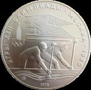 СССР 10 РУБЛЕЙ 1978 ММД ГРЕБЛЯ ОЛИМПИАДА МОСКВА 80 СЕРЕБРО. ОТЛИЧНОЕ СОСТОЯНИЕ.