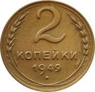 2 КОПЕЙКИ СССР 1949 год