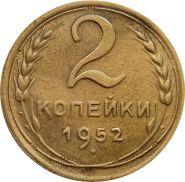 2 КОПЕЙКИ СССР 1952 год