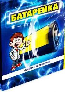 """Научный набор """"Батарейка"""""""