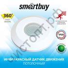 Инфракрасный датчик движения Smartbuy потолочный 800Вт, до 4м IP20 (sbl-ms-012)