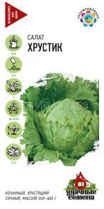 Салат кочанный Хрустик (Гавриш)