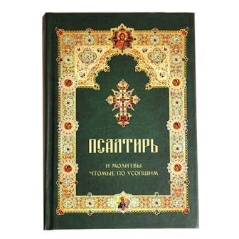 Псалтирь и молитвы чтомые по усопшим , среднего формата на русском языке