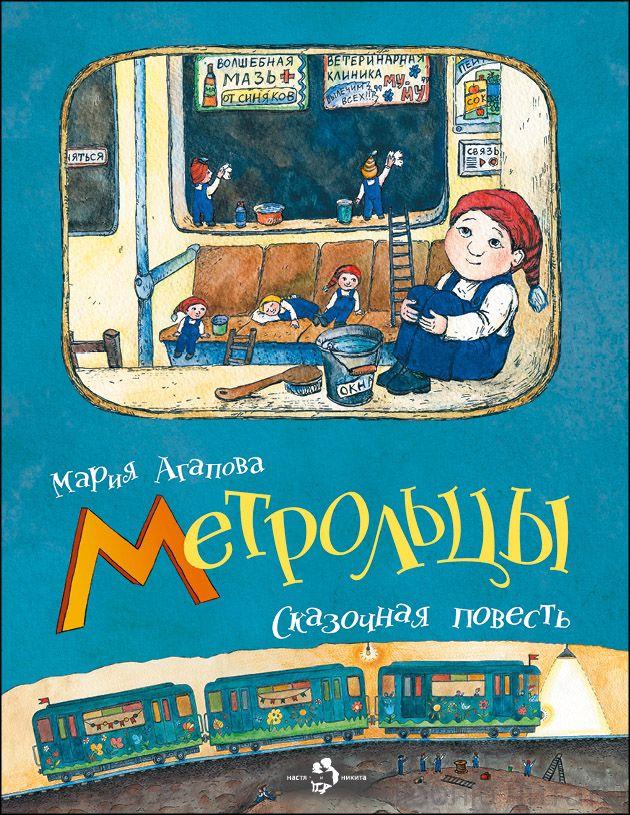 Книга «Метрольцы»