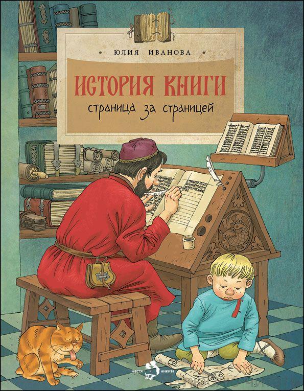 Книга «История книги. Страница за страницей»