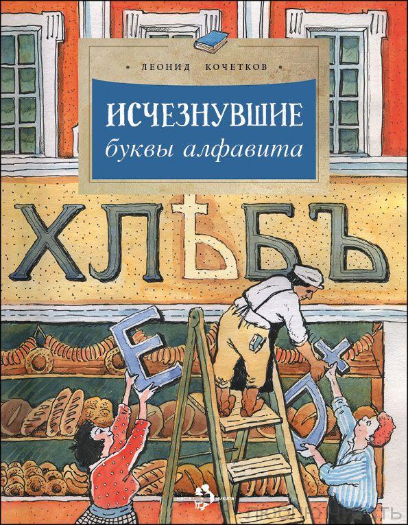 Книга «Исчезнувшие буквы алфавита»