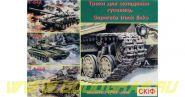 Набор для сборки гусениц для танков Т-64А, Т-64Б, Т-64БВ