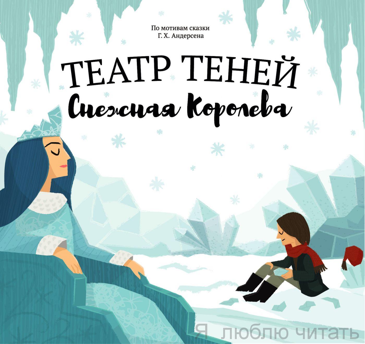 """Театр теней """"Снежная Королева"""""""