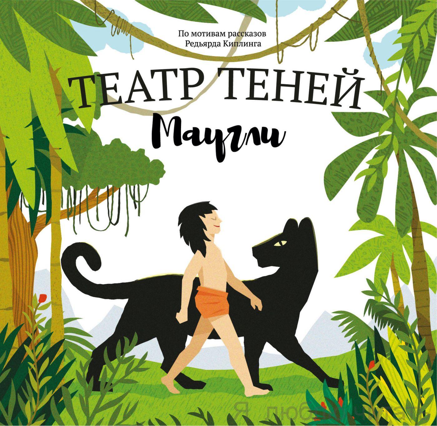 "Театр теней ""Маугли"""