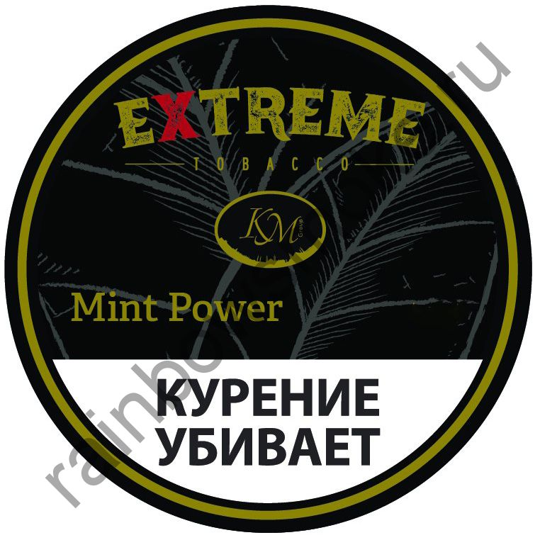 Extreme (KM) 50 гр - Mint Power H (Сила Мяты)