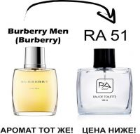 Туалетная вода RA51 аналог Burberry Men – Burberry