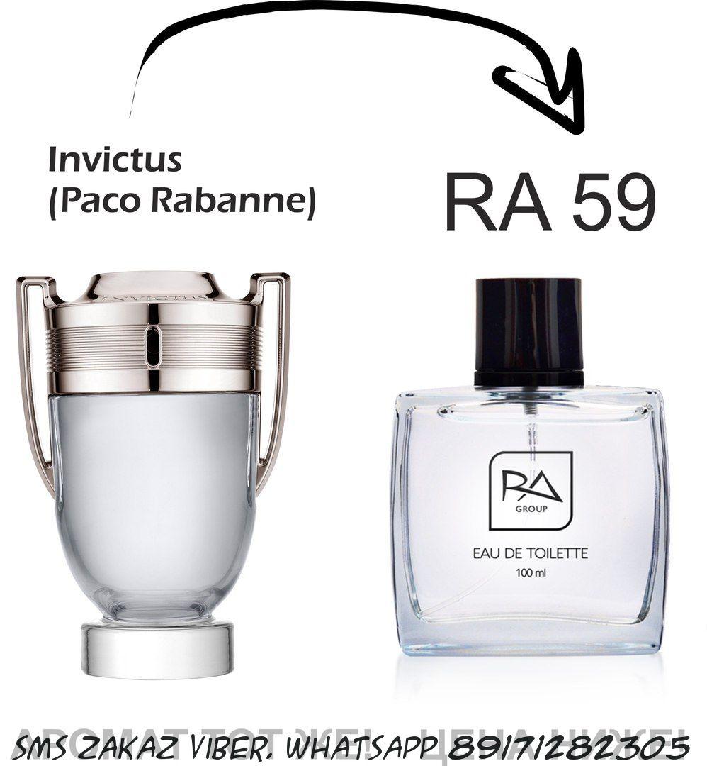 Туалетная вода RA 59  Invictus – Paco Rabanne
