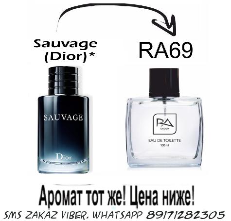 Туалетная вода мужская RA69 Sauvage – Dior