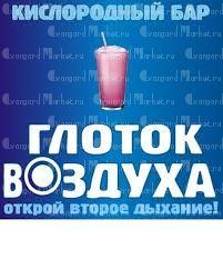 Кислородный бар в Ярославле -