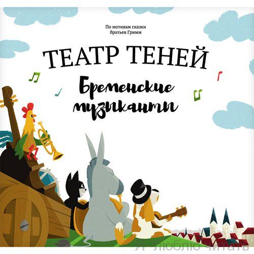 "Театр теней ""Бременские музыканты"""