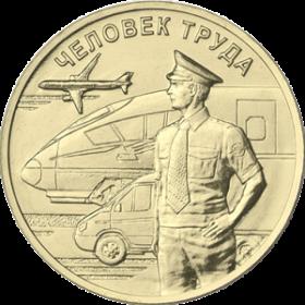 10 рублей 2020г - Работник транспортной сферы (Человек труда), ГВС - UNC