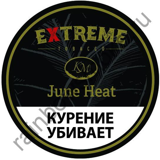 Extreme (KM) 250 гр - June Heat H (Июньская Жара)