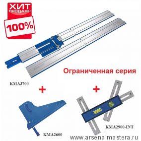 Набор: Разметочный инструмент Kreg KMA2900-INT ПЛЮС Приспособление для раскроя Accu-Cut XL ПЛЮС Угольник Square-Cut KMA3700-PROMO-19 ХИТ!