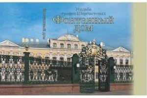 Усадьба графов Шереметевых «Фонтанный дом»
