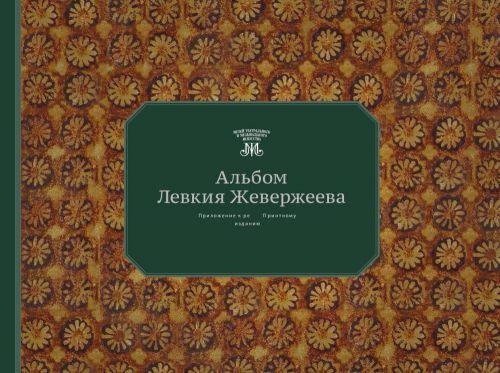 Альбом Левкия Ивановича Жевержеева