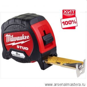 Рулетка 8 м магнитная класс точности 2 STUD GEN II MILWAUKEE 4932471627 ХИТ!