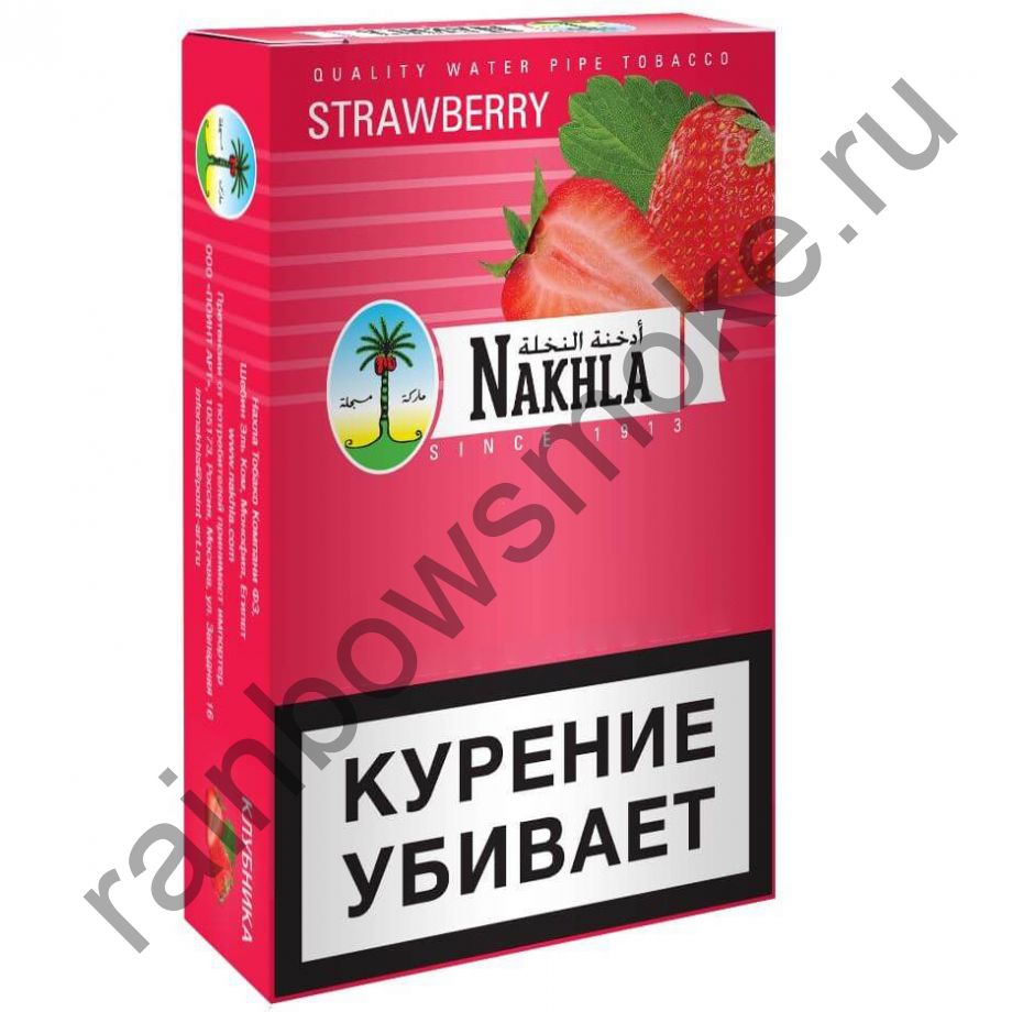 Nakhla New 250 гр - Strawberry (Клубника)