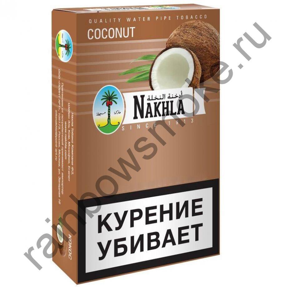 Nakhla New 50 гр - Coconut (Кокос)