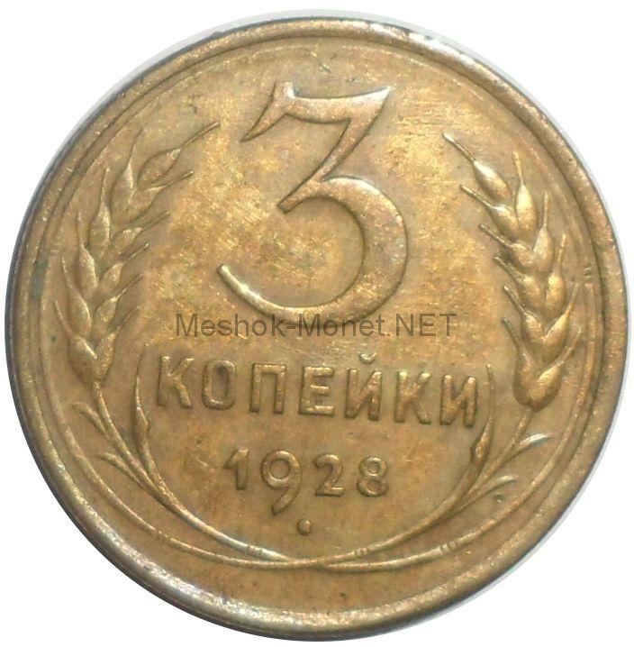 3 копейки 1928 года # 2