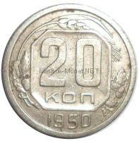 20 копеек 1950 года # 3
