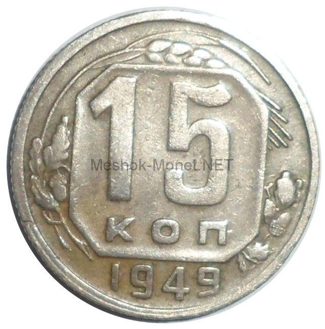 15 копеек 1949 года # 1