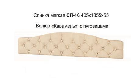 Спинка мягкая СП-16 велюр