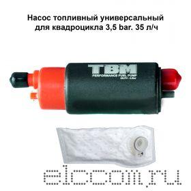 Топливный насос универсальный TBM для квадроциклов и мотоциклов