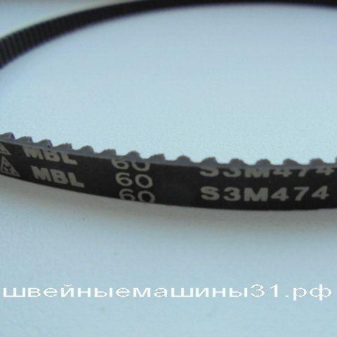 Ремень 53M474 ; E5AMD      цена 500 руб.