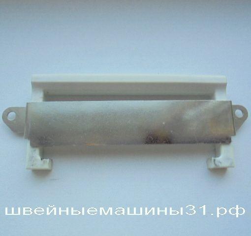 Ручка для переноски  JUKI HZL-30Z      цена 250 руб.