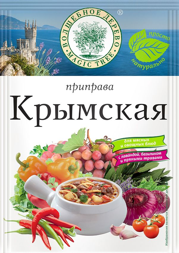 """ВД ПРИПРАВА """"КРЫМСКАЯ"""" 25г"""