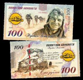100 рублей - Перевал Дятлова. ПАМЯТНАЯ КУПЮРА