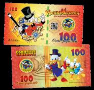 100 рублей - Утиные Истории - Уолт Дисней. Памятная банкнота