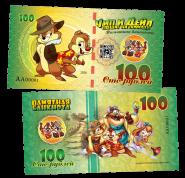 100 рублей - Чип и Дейл спешат на помощь - Уолт Дисней. Памятная банкнота