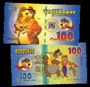 100 рублей - Чудеса на виражах - Уолт Дисней. Памятная банкнота