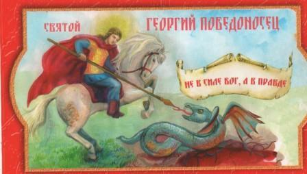 """Шоколад молочный 50 гр. """"не в силе Бог, а в правде"""" (великомученик Георгий)"""