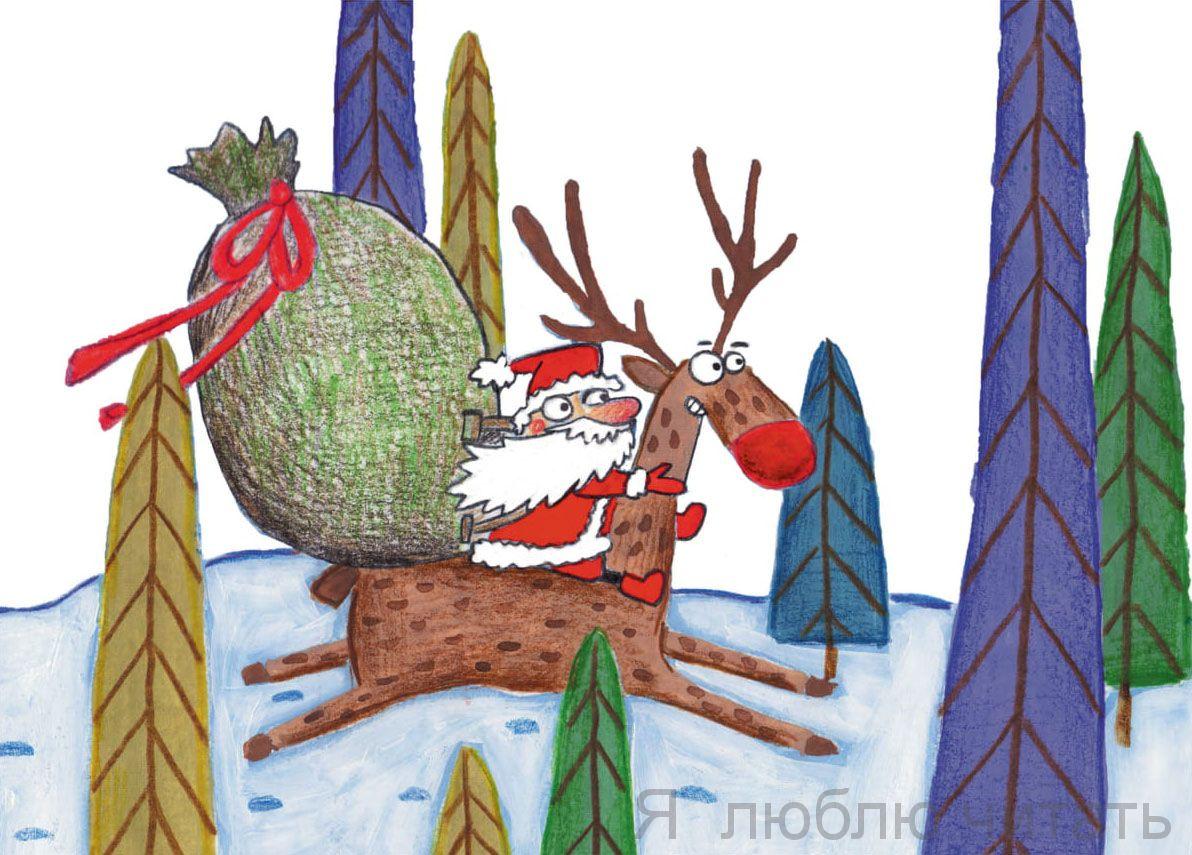 Открытка «Дед Мороз на олене»