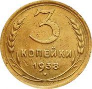 3 КОПЕЙКИ СССР 1938 год