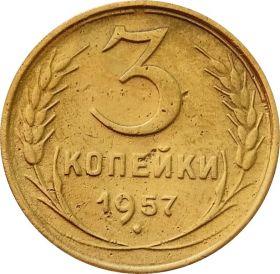 3 КОПЕЙКИ СССР 1957 год