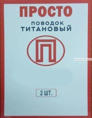 """Поводок """"Просто"""" титановый малая упаковка 2 шт / 17,5 кг / 20см"""