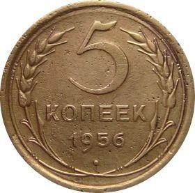 5 КОПЕЕК СССР 1956 год - СОСТОЯНИЕ!!!