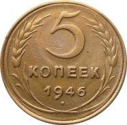 5 КОПЕЕК СССР 1946 год - СОСТОЯНИЕ!!!