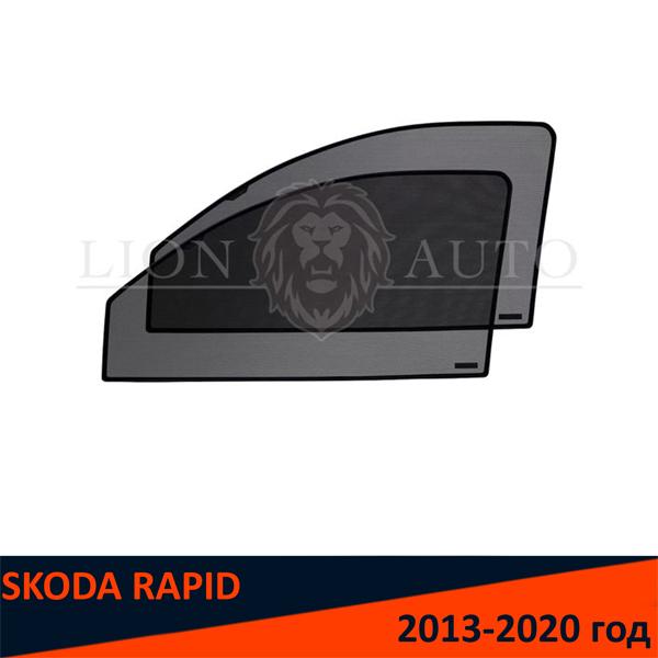 Съемная тонировка Skoda Rapid