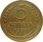 5 КОПЕЕК СССР 1930 год - СОСТОЯНИЕ!!!
