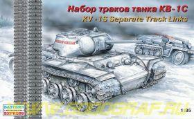 ЕЕ35106 Набор раздельных траков для танка КВ-1С